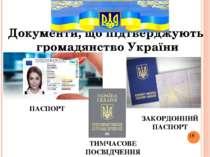 Документи, що підтверджують громадянство України ПАСПОРТ ЗАКОРДОННИЙ ПАСПОРТ ...