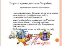 Втрата громадянства України Громадянство України втрачається : якщо громадяни...
