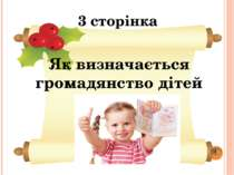 Як визначається громадянство дітей 3 сторінка