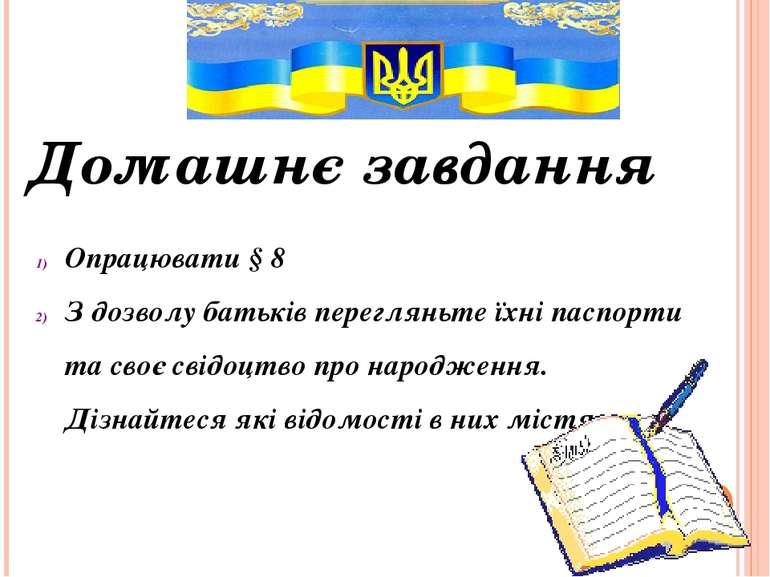Домашнє завдання Опрацювати § 8 З дозволу батьків перегляньте їхні паспорти т...