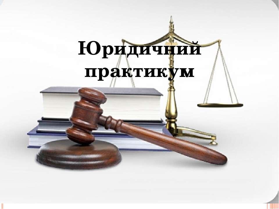 Юридичний практикум