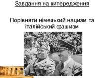 Завдання на випередження Порівняти німецький нацизм та італійський фашизм
