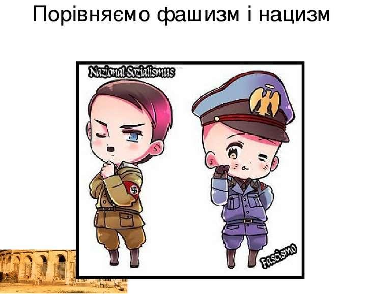 Порівняємо фашизм і нацизм