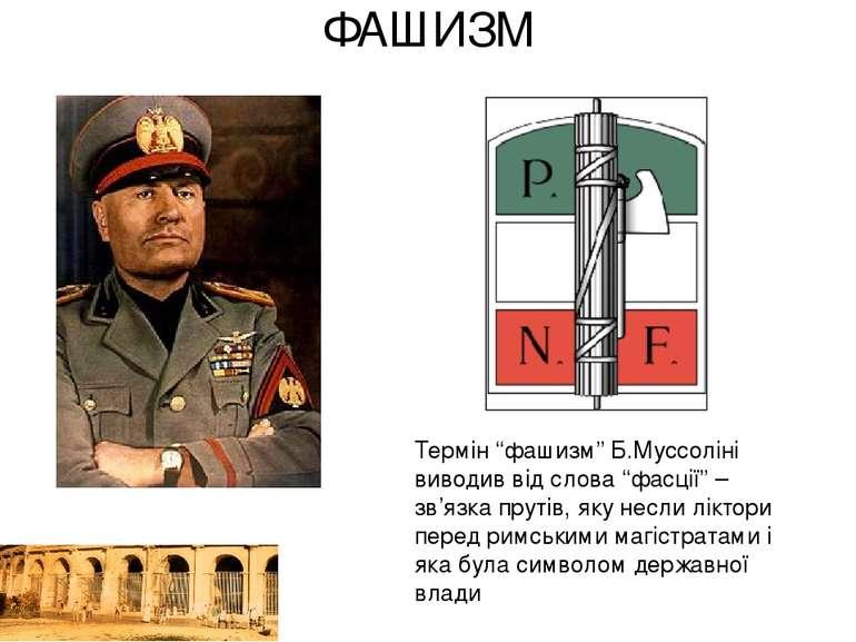 """ФАШИЗМ Термін """"фашизм"""" Б.Муссоліні виводив від слова """"фасції"""" – зв'язка пруті..."""