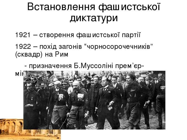 Встановлення фашистської диктатури 1921 – створення фашистської партії 1922 –...