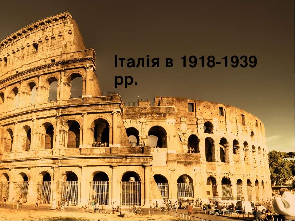 Італія в 1918-1939 рр.