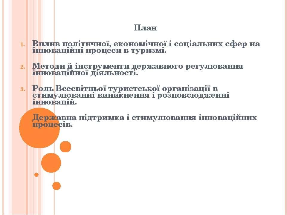 План Вплив політичної, економічної і соціальних сфер на інноваційні процеси в...