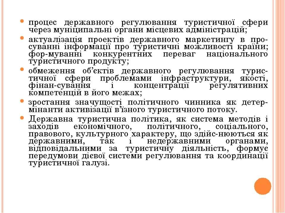 процес державного регулювання туристичної сфери через муніципальні органи міс...