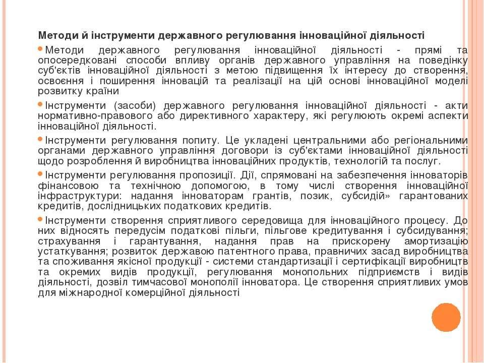 Методи й інструменти державного регулювання інноваційної діяльності Методи ...