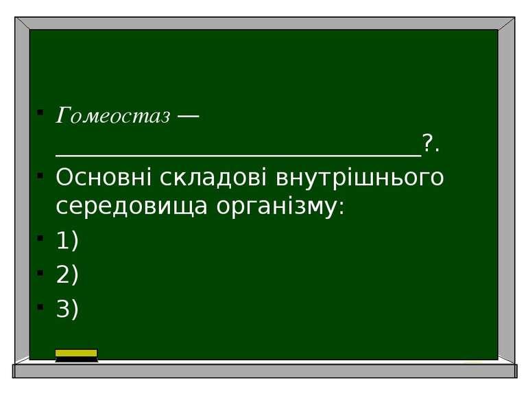 Гомеостаз— _______________________________?. Основні складові внутрішнього с...
