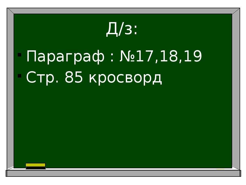 Д/з: Параграф : №17,18,19 Стр. 85 кросворд