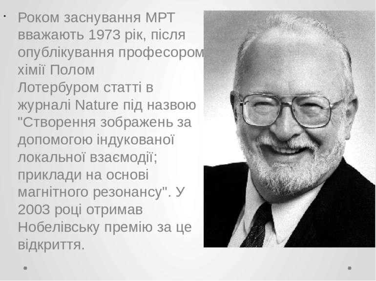 Роком заснування МРТ вважають 1973 рік, після опублікування професором хімії...