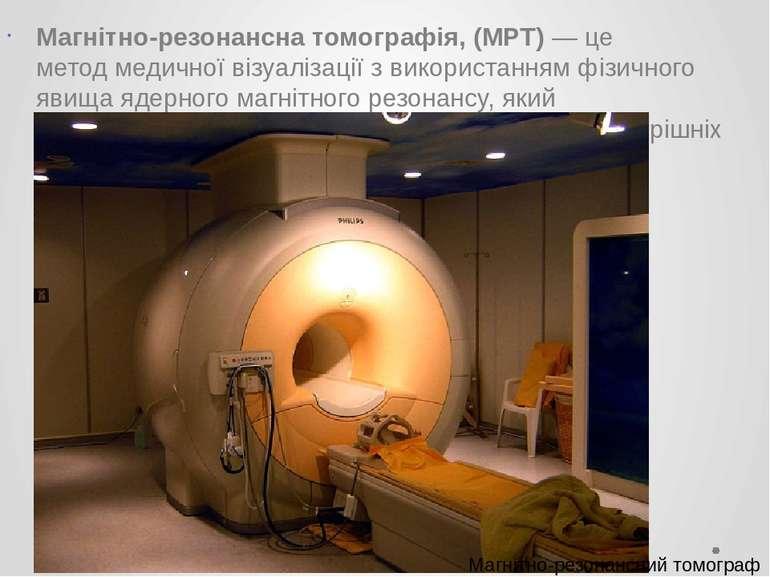 Магнітно-резонансна томографія, (МРТ) — це методмедичної візуалізаціїз вико...