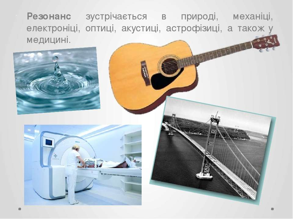Резонанс зустрічається в природі, механіці, електроніці, оптиці, акустиці, ас...
