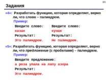 * Задания «4»: Разработать функцию, которая определяет, верно ли, что слово –...