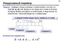 * Рекурсивный перебор Задача: Алфавит языка племени «тумба-юмба» состоит из б...