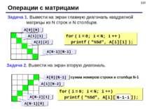 * Операции с матрицами Задача 1. Вывести на экран главную диагональ квадратно...