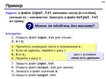 * Пример Задача: в файле input.txt записаны числа (в столбик), сколько их – н...
