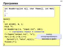 "* Программа main() { int A[100], N, i; FILE *f; N = ReadArray ( A, ""input.txt..."