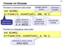 * Чтение по блокам Чтение в начало массива int A[100]; n = fread ( A, sizeof(...