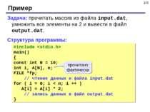 * Пример Задача: прочитать массив из файла input.dat, умножить все элементы н...