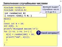 * Заполнение случайными числами #include #include main() { const int N = 10; ...