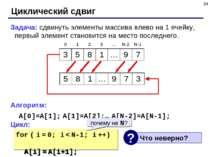 * Циклический сдвиг Задача: сдвинуть элементы массива влево на 1 ячейку, перв...