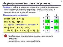 * Формирование массива по условию Задача – найти в массиве элементы, удовлетв...
