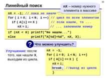 * Линейный поиск nX = -1; for ( i = 0; i < N; i ++) if ( A[i] == X ) { nX = i...