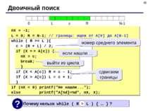 * Двоичный поиск N-1 nX = -1; L = 0; R = N-1; // границы: ищем от A[0] до A[N...