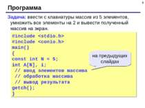 * Программа #include #include main() { const int N = 5; int A[N], i; // ввод ...