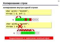 "* Копирование строк копирование внутри одной строки char q[10] = ""012345""; st..."