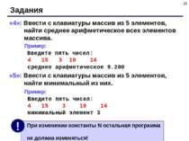 * Задания «4»: Ввести c клавиатуры массив из 5 элементов, найти среднее арифм...