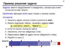 * Пример решения задачи Задача: ввести предложение и определить, сколько раз ...