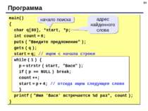 "* Программа main() { char q[80], *start, *p; int count = 0; puts ( ""Введите п..."
