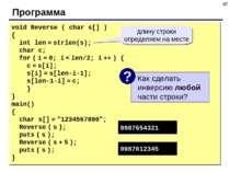 * Программа void Reverse ( char s[] ) { int len = strlen(s); char c; for ( i ...
