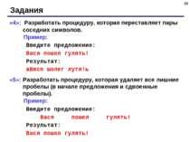 * Задания «4»: Разработать процедуру, которая переставляет пары соседних симв...