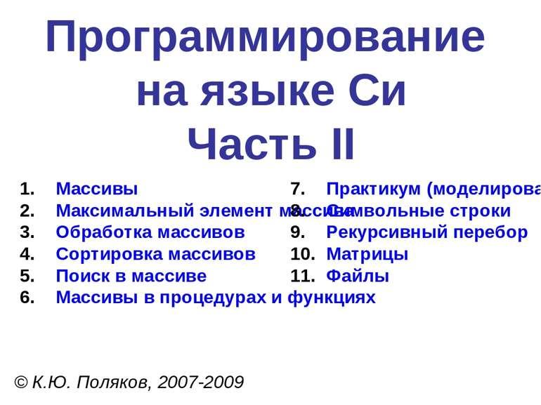 Программирование на языке Си Часть II Массивы Максимальный элемент массива Об...
