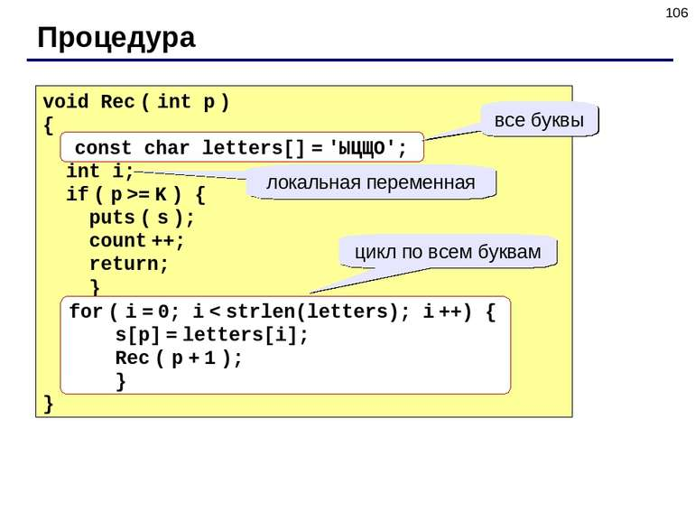 """* Процедура void Rec ( int p ) { const char letters[] = """"ЫЦЩО""""; int i; if ( p..."""