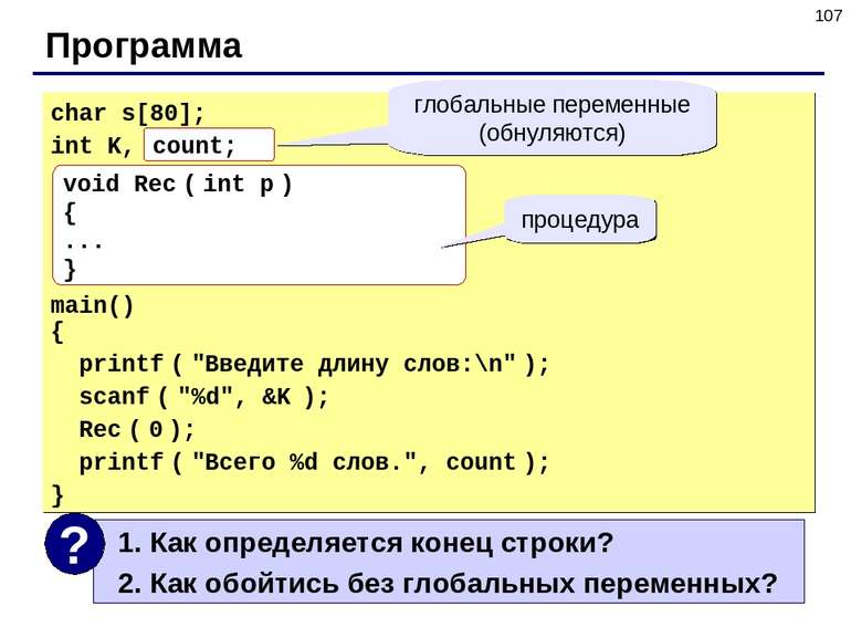 "* Программа char s[80]; int K, count = 0; main() { printf ( ""Введите длину сл..."