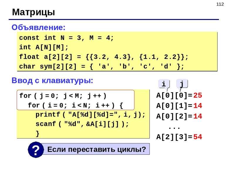 * Матрицы Объявление: const int N = 3, M = 4; int A[N][M]; float a[2][2] = {{...