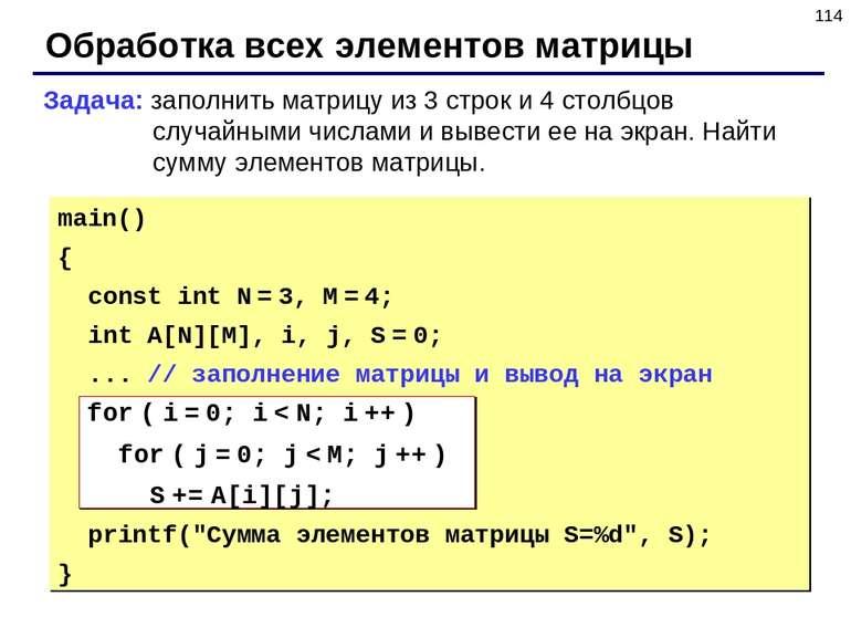 * Обработка всех элементов матрицы Задача: заполнить матрицу из 3 строк и 4 с...