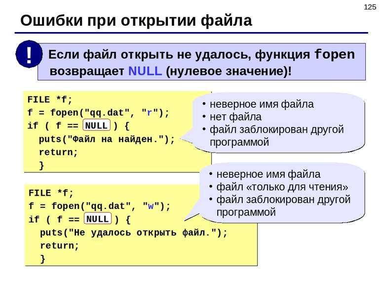 """* Ошибки при открытии файла FILE *f; f = fopen(""""qq.dat"""", """"r""""); if ( f == NULL..."""