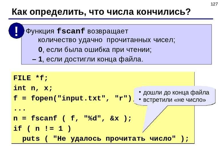 """* Как определить, что числа кончились? FILE *f; int n, x; f = fopen(""""input.tx..."""