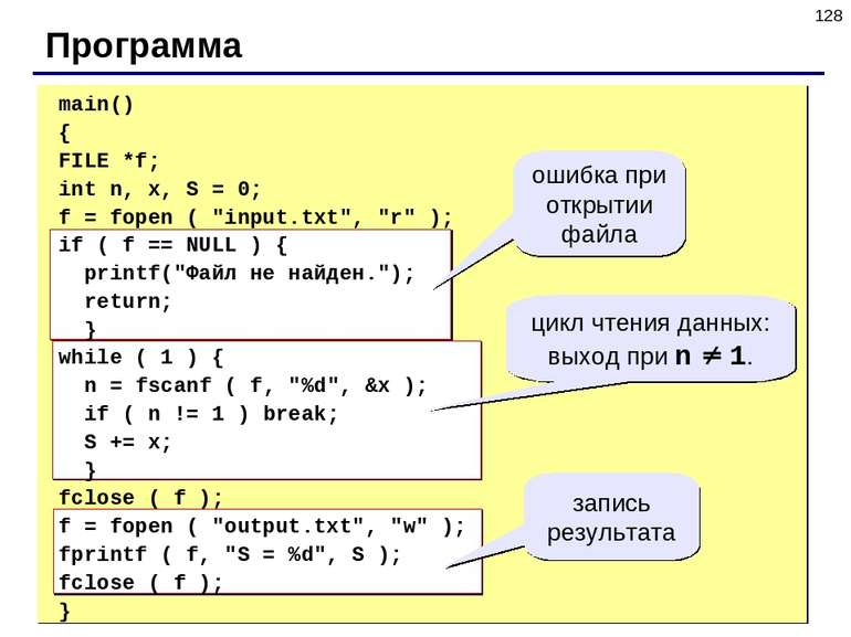 "* Программа main() { FILE *f; int n, x, S = 0; f = fopen ( ""input.txt"", ""r"" )..."