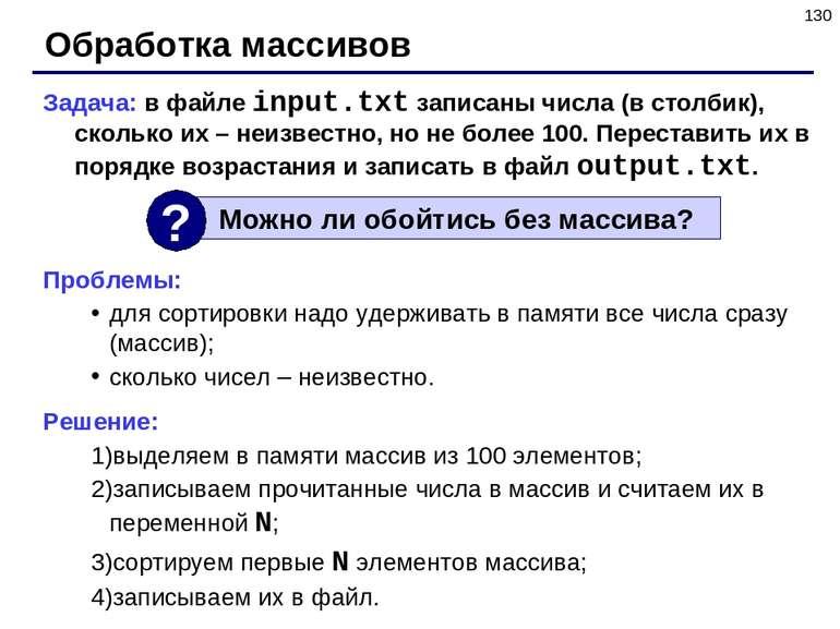 * Обработка массивов Задача: в файле input.txt записаны числа (в столбик), ск...