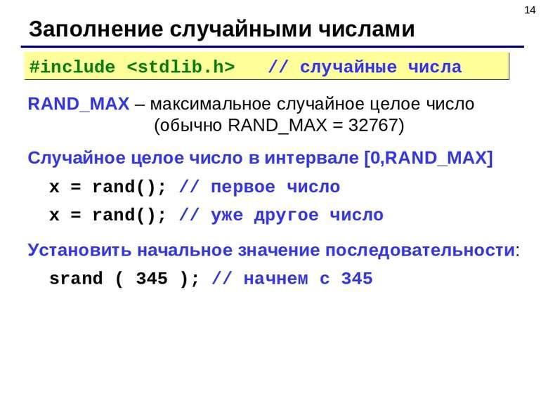 * Заполнение случайными числами RAND_MAX – максимальное случайное целое число...