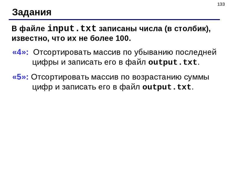 * Задания В файле input.txt записаны числа (в столбик), известно, что их не б...