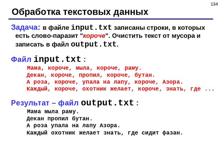 * Обработка текстовых данных Задача: в файле input.txt записаны строки, в кот...