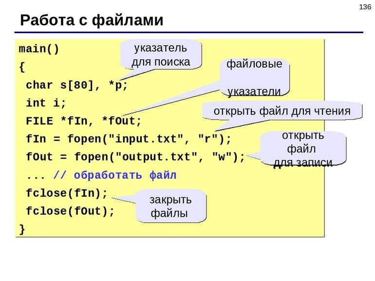 * Работа с файлами main() { char s[80], *p; int i; FILE *fIn, *fOut; fIn = fo...